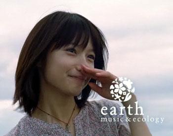 earth music & ecology 宮﨑あおい 宮崎あおい