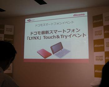 LYNX docomo スマートフォン ドコモ